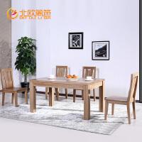 北欧篱笆榆木餐桌全实木6人饭桌简约现代长方形餐厅家具 可定制