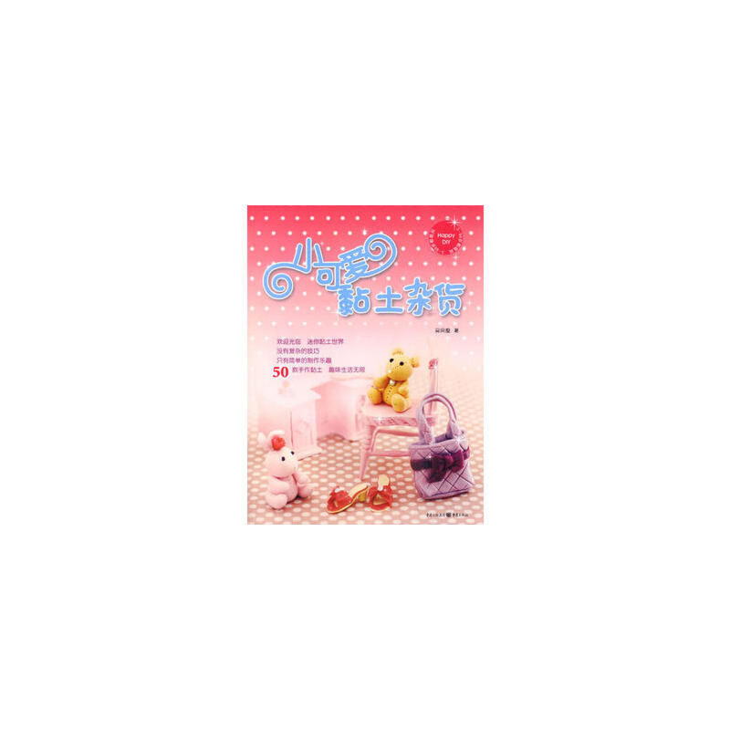 小可爱黏土杂货 吴凤凰 9787229018429