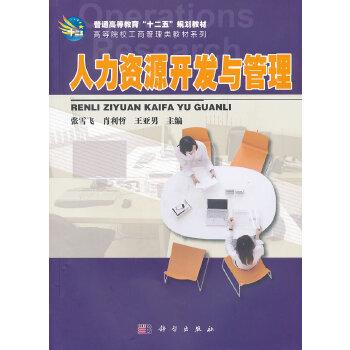6人力资源开发与管理/高等院校工商管理类教材系列 张雪飞,肖利哲,王亚男 正版书籍