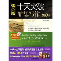 慎小嶷:十天突破雅思写作 剑8版(赠便携式学习手册+纯正英音朗读的光盘)