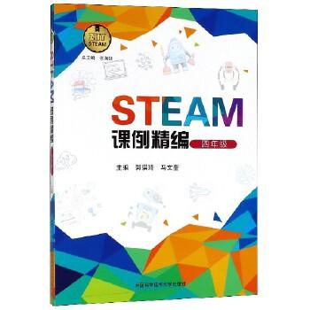 STEAM课例精编(四年级)