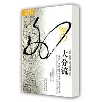 大分流:歐洲、中國及現代世界經濟的發展(彭慕蘭作品,海外中國研究叢書系列)
