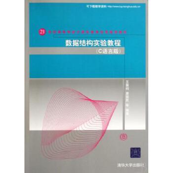《数据结构实验教程(c语言版)(21世纪高等学校计算机