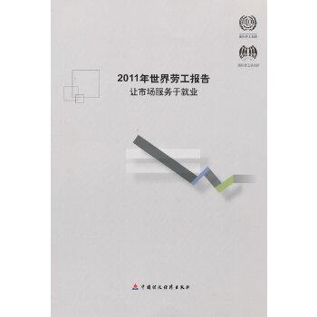 2011年世界劳工报告