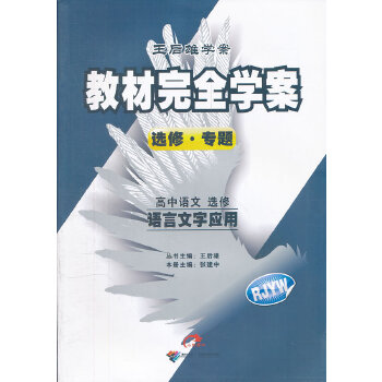 高中语文选修语言文字应用(RJYW)人教版(2012年5月印刷)教材完全学案