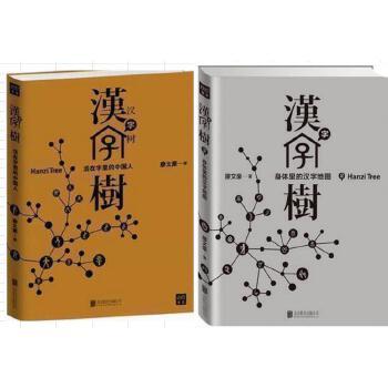 汉字树 全2册 全集:活在字里的中国人(1) 廖文豪 京华出版社
