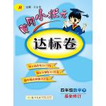 2017春黄冈小状元达标卷 四年级数学(下)R人教版 4年级下册