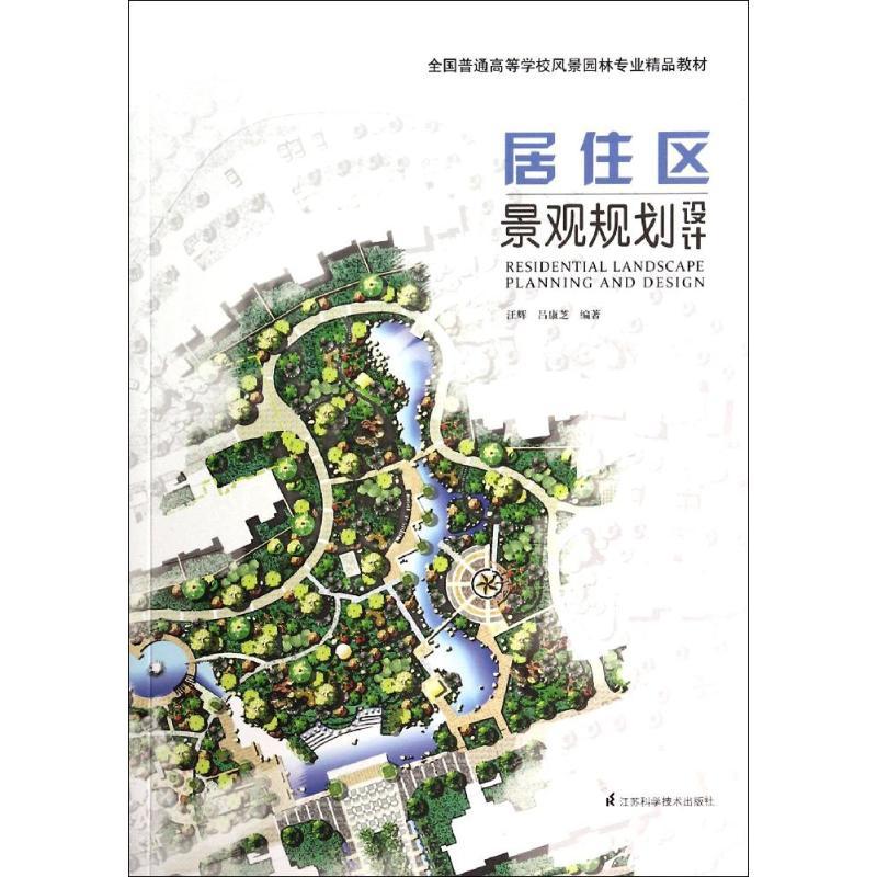 居住区景观规划设计图片