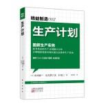 生产计划(不可忽视的制造之本,打造丰田生产体制的管理力作,日本精益制造系列书籍)
