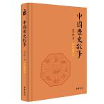 中国历史故事(彩色插图本)
