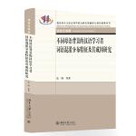 不同母语背景的汉语学习者词语混淆分布特征及其成因研究