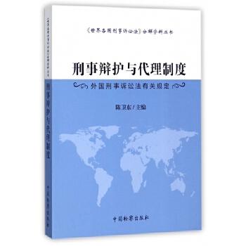 刑事辩护与代理制度-外国刑事诉讼法有关规定