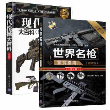 中国现代枪械