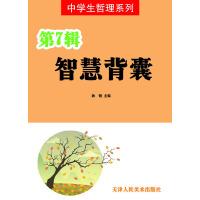 中学生哲理系列・智慧背囊・第7辑(电子书)