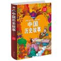 中国历史故事(拼音精装版)(精)/学生课外必读书系