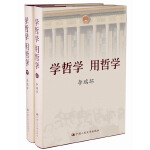 学哲学 用哲学:李瑞环著 (全两册)