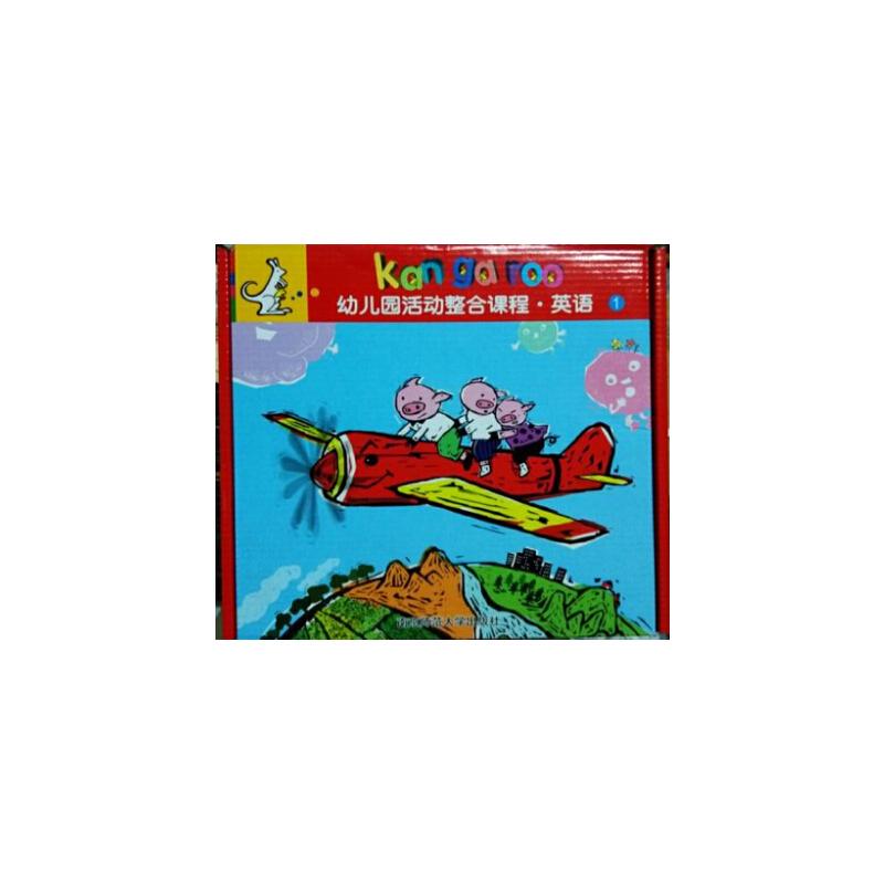 小袋鼠:幼儿园活动整合课程:英语学习包