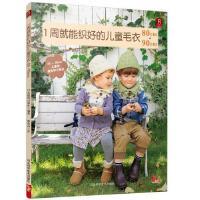 新书现货 1周就能织好的儿童毛衣80~90cm 甜美儿童毛衣棒针编织 男女孩都可穿戴的帽子围脖带领背心披肩亲子披风L