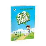 53天天练 小学数学 二年级上册 RJ(人教版)2017年秋