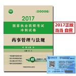2017国家执业药师考试冲刺试卷 药事管理与法规(第九版)
