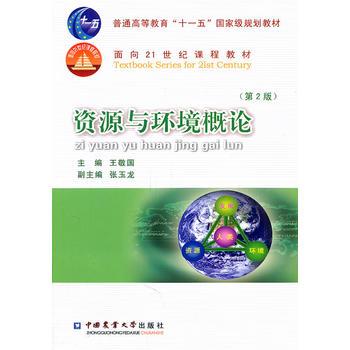 资源与环境概论(第2版) 王敬国 主编 【正版书籍】