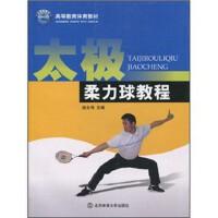 太极柔力球教程/高等教育教材