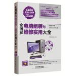 全图解电脑组装与维修实用大全(视频教程版、Windows 10适用)(附光盘)