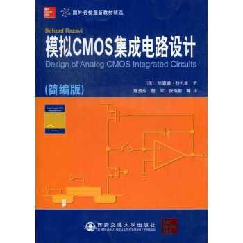 《模拟cmos集成电路设计-(简编版)》[美]毕查德