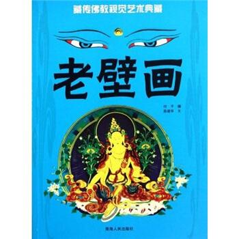 藏传佛教视觉艺术典藏