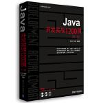 Java开发实战1200例(第Ⅰ卷)