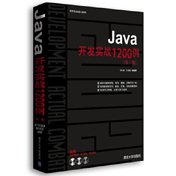 Java开发实战1200例(第II卷)