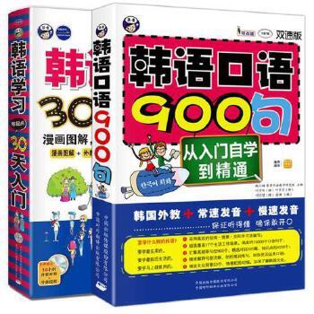 正版 韩语学习30天入门+韩语口语900句 韩语自学入门教材 从零起步学韩语口语速成书籍 零基础学标准韩国语的书 韩文学习教程