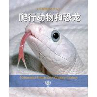 爬行动物和恐龙(不列颠图解科学丛书)