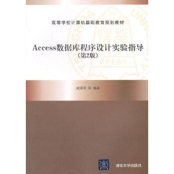 Access数据库程序设计实验指导