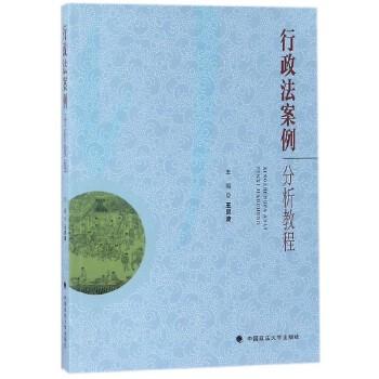 【正版m】 行政法案例分析教程