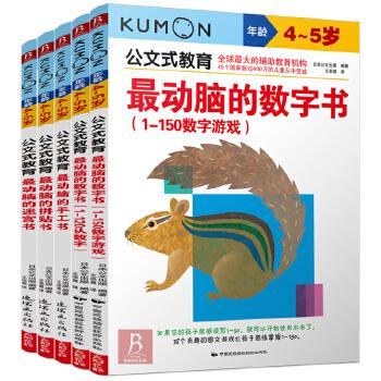 公文式教育:最动脑的拼贴书