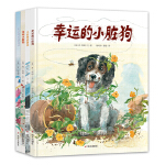 小脏狗绘本系列:全四册