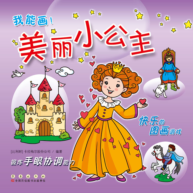 我能画——美丽小公主(卡板画)适合4-7岁伴随孩子们快乐成长的图画书
