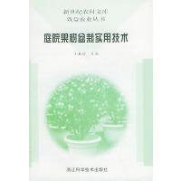 庭院果树盆栽实用技术――新世纪农村文库・效益农业丛书