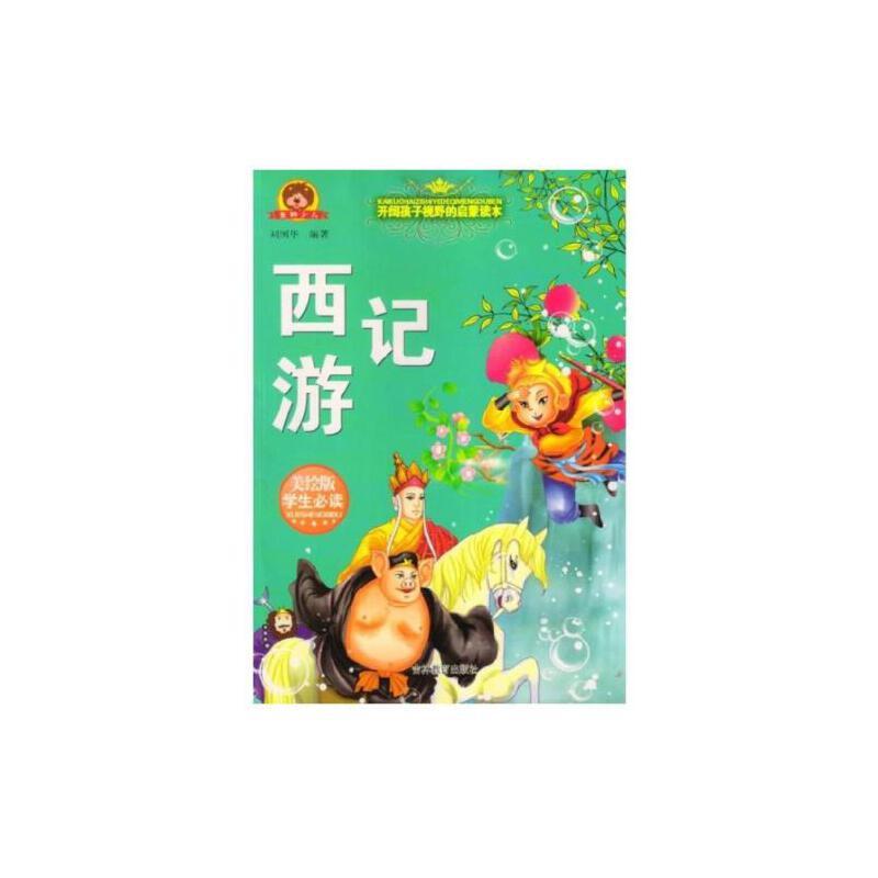 西游记故事 小学生儿童启蒙课外阅读读物 注音彩绘童书畅销经典名著