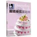 蛋糕裱花基础(升级版)(上册)-烘焙食品制作教程(含DVD)(教材)