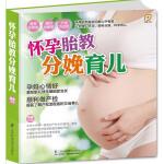 怀孕胎教分娩育儿(凤凰生活)--怀孕的所有状况都心中有数,让你安心怀孕、顺利分娩、科学育儿。