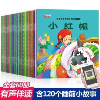 畅销新版全套60册儿童绘本3-6周岁正版幼儿园幼儿0-3岁宝宝早教书