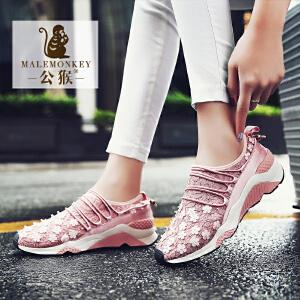 公猴夏季网面鞋女透气休闲跑步鞋运动鞋女厚底蕾丝平底女单鞋松糕