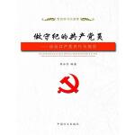 做守纪的共产党员:谈谈共产党员行为规范(电子书)