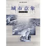 城市意象  城市建筑文化系列