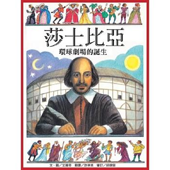 莎士比亞-環球劇場的誕生