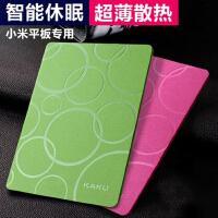 小米平板电脑1代保护套 mi米pad皮套2代超薄7.9寸保护壳米pad3代全包边智能休眠