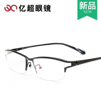 亿超2016新款近视镜 半框纯钛眼镜架 男士大码商务眼镜框 FB60045