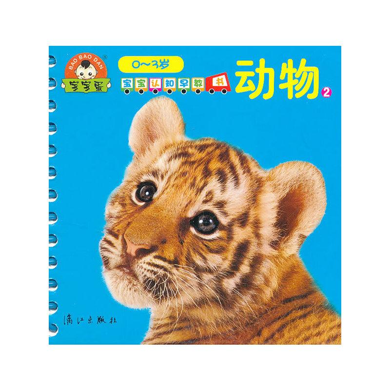 《宝宝认知早教书 动物2》(于清峰.)【简介